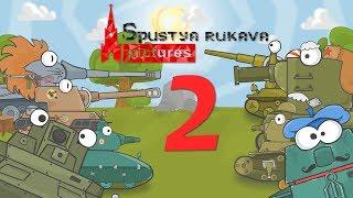 Мультики про танки - Все серии подряд (2 Часть)