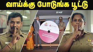 Chennai Police Awareness Video | Bank Awareness