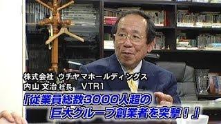 【ウチヤマホールディングス(1) 】従業員総数3000人超の巨大グループ創業者を突撃!