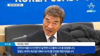 해경 홍보대사로 임명 된 '도시어부' 이덕화