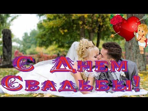 sms поздравления со свадьбой