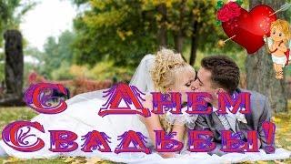С Днем Свадьбы ОБАЛДЕННОЕ СлайдШоу