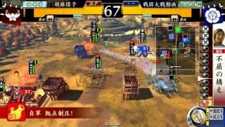 【戦国大戦】二連八咫烏伊達 vs子飼い孔明 【その7】