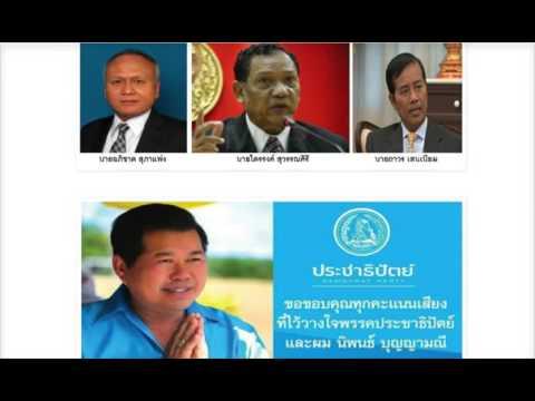 ราชวงศ์ไทย กับ ขบวนการค้ายาเสพติด ตอน 3