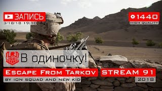 🎮 [ЗАПИСЬ СТРИМА] Escape From Tarkov! Импортный! [ВЕЧЕРНИЙ] [#91]