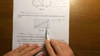Модуль Геометрия ОГЭ 2016 математика (вар 9). Лысенко