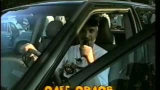 Alpine: авто акустика. Бугримов и брат. Харьков, 1997 год.(Сюжет из программы