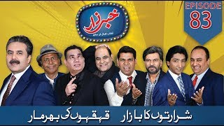 Khabarzar with Aftab Iqbal | Ep 83 | 12 June 2019 | Aap News