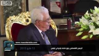 مصر العربية |  الرئيس الفلسطيني يزور متحف باردو في تونس