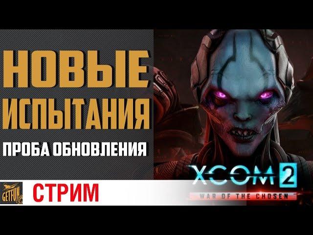 XCOM 2: War of the Chosen (видео)