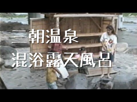 三朝温泉 混浴露天風呂 三朝ロイヤルホテル ▶3:20
