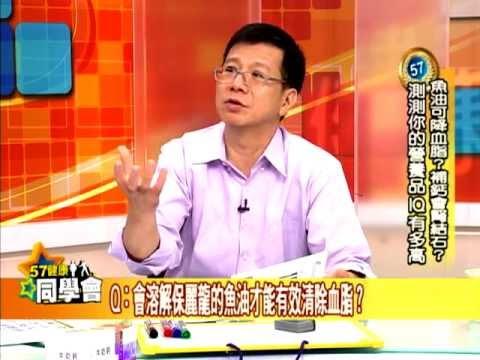 57健康同學會嚴選#372 2011.09.15 為何魚油溶保麗龍
