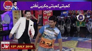 Khailtay Khailtay Chakar Agae!!    Game Show Aisay Chalay Ga With Danish Taimoor