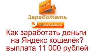 Как заработать деньги на Яндекс кошелёк - моя выплата 11 000 рублей