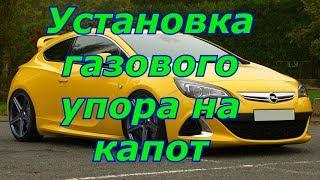 Opel Astra J GTC установка газового упора на капот