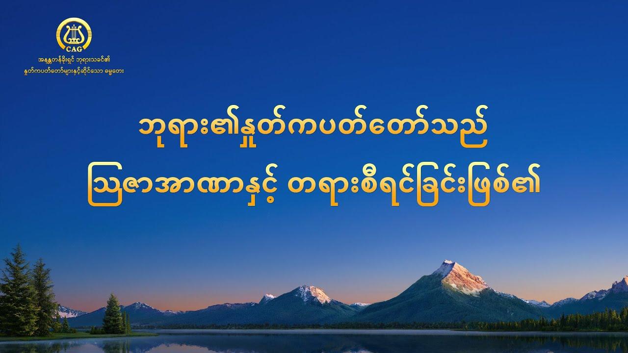 2021 Myanmar Christian Song - ဘုရား၏နှုတ်ကပတ်တော်သည် သြဇာအာဏာနှင့် တရားစီရင်ခြင်းဖြစ်၏