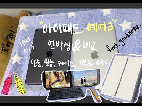아이패드 에어3 iPadAir3 언박싱(극사실주의-실물) | 스페이스 그레이 vs 실버 | 굿노트 활용, 아이패드, 필름, 케이스, 블루투스 키보드 | 언박싱 | 리뷰 | 추천!!
