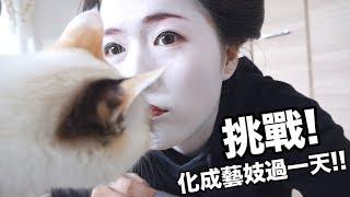 挑戰!把自己化成日本藝妓過一天!| MaoMaoTV