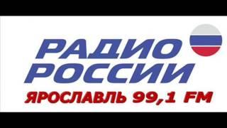 Провинция: истории и судьбы. Радио России.Ярославль