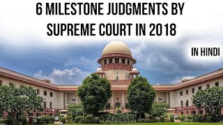 6 Milestone Judgments by Supreme Court in 2018, How these Judgments will impact India? in Hindi