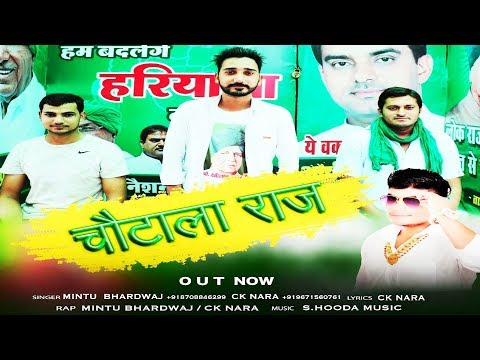 Chautala Tere Laadla Ne Himmat Na Haari | Chautala Raj | Ck Nara & Mintu Bhardwaj | Haryanvi Song