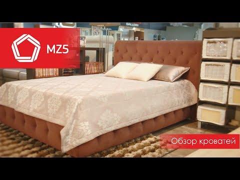 Кровати MZ5 // Обзор