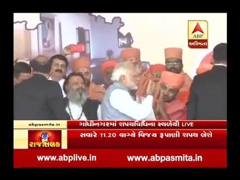 PM Modi At Oath Ceremony Of Gujarat Government