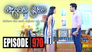 Deweni Inima | Episode 970 25th December 2020 Thumbnail