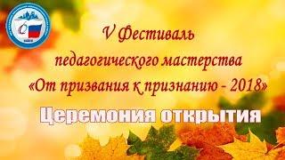 Открытие V Фестиваля педагогического мастерства