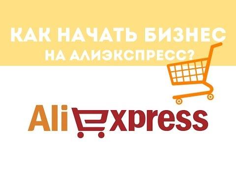 Как разместить объявление на алиэкспресс