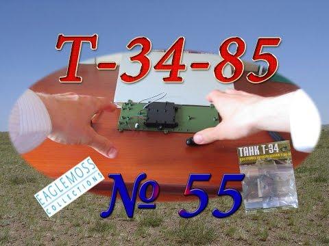 видео: Сборка танка Т-34 85 в масштабе 1:16. Журнал №55 от eaglemoss.