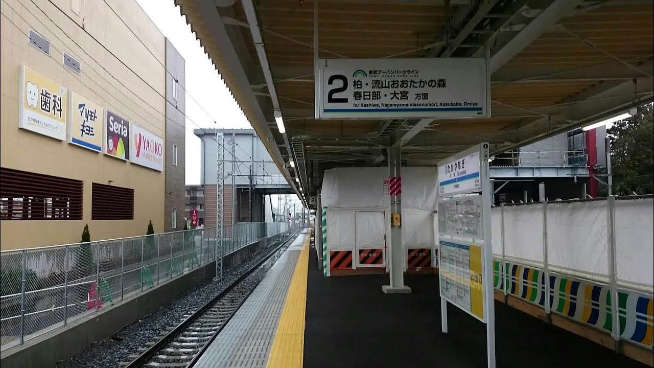 新ホーム狭すぎ】東武野田線高柳...