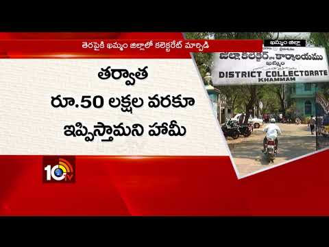 Special Story on Khammam Collectorate Shifting | Political Game | TS | 10TV