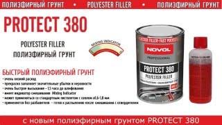 Полиэфирный грунт NOVOL PROTECT 380. Особенности и преимущества.
