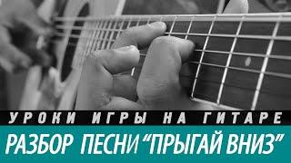 """Разбор и аккорды песни """"Прыгай Вниз"""""""