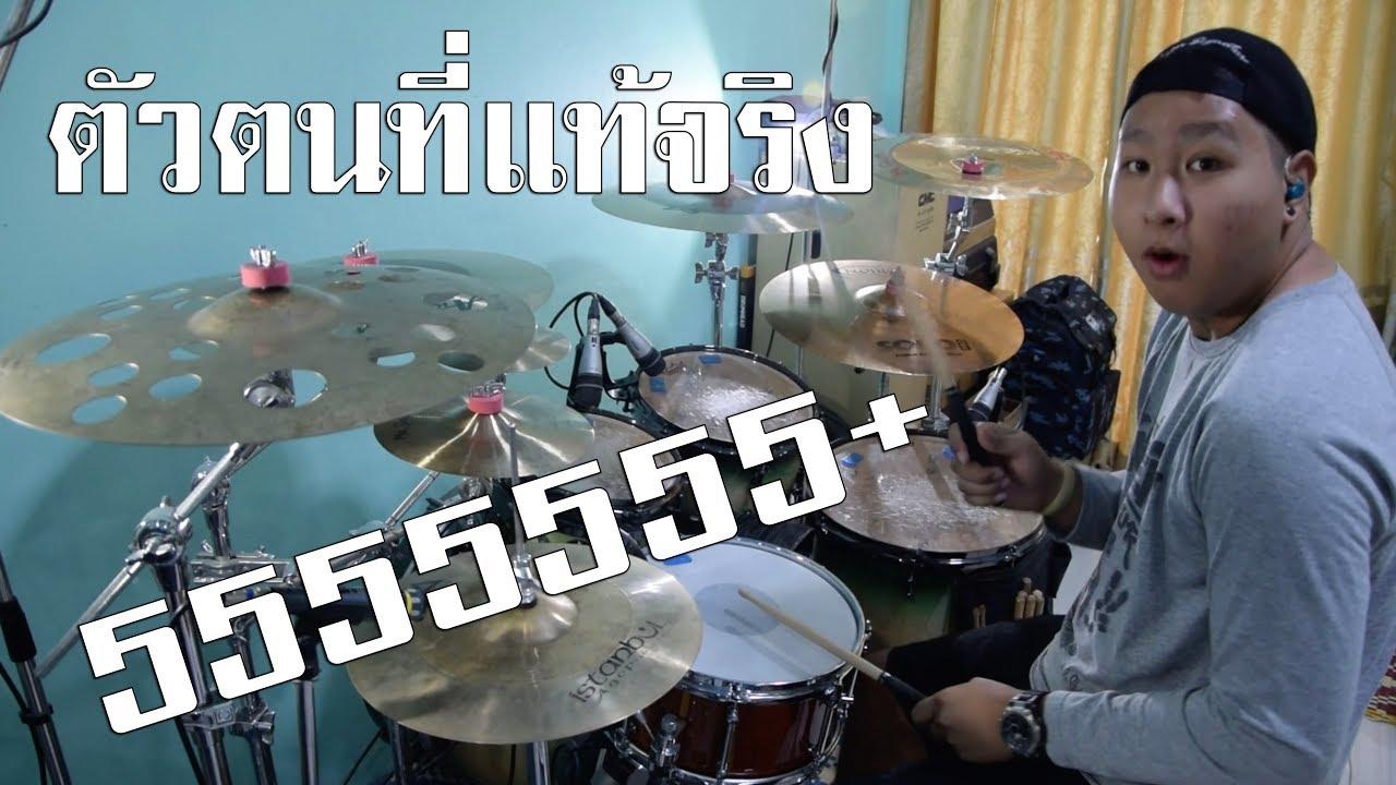 โสดโสตาย : นุช วิลาวัลย์ Rsiam | Drum Cover | Zack | ทีเด็ดท้ายคลิป!! #1