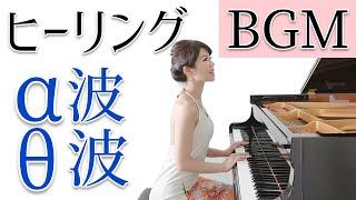 ヒーリング BGMピアノで弾いてみました♪ 流しっぱなしでリラックスしてね! ☆--:*:--☆--:* ピアノ&バイオリン asianTrinity (アジアントリニティ) ピアニスト茉莉(マリ)のピアノ ...