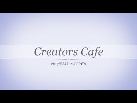 【テスト】Creators Cafe