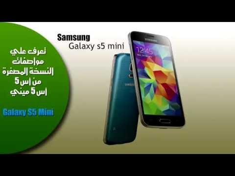 شرح مواصفات النسخة الميني من جلاكسي أس 5 - Samsung Galaxy S5 mini