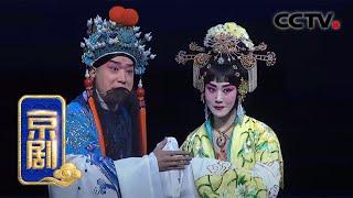 《CCTV空中剧院》 20200504 京剧《大唐贵妃》 2/2  CCTV戏曲