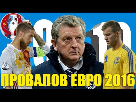 ТОП-10 провалов Евро-2016