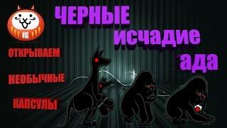 #24 черные исчадие ада( The Battle Cats) прохождение на русском игровой канал Mr. Barbos