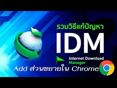 Download Internet Download Manager Translations