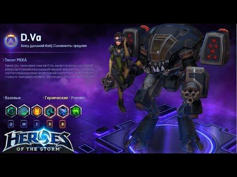 видео: heroes of the storm/Герои шторма. pro gaming. d.va. tank+dd билд.