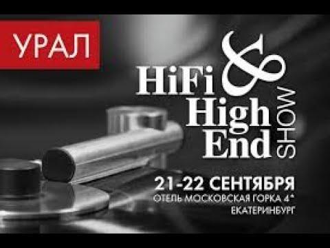 Hi-Fi & Hi-End Show Урал. Комплект аппаратуры за 17000000₽.