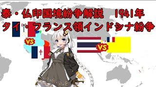 泰・仏印国境紛争【VOICEROID解説】タイ・フランス領インドシナ紛争