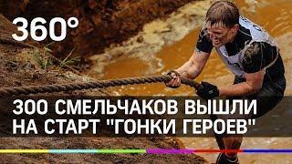 """300 смельчаков вышли на старт """"Гонки героев"""""""