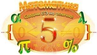 В13 ЕГЭ по математике. Онлайн урок