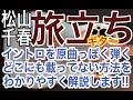 【解説動画】旅立ち~松山千春 イントロギター 原曲っぼく弾く方法を 超わかりやすく 徹底解説します!タブ譜&コード図有り
