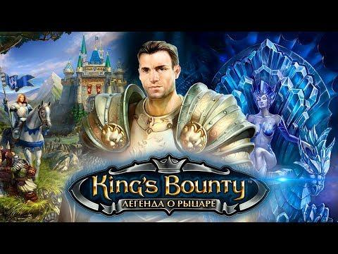 King's Bounty: Легенда о рыцаре - Обзор